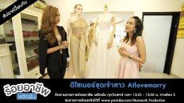 เหตุผลดีๆทำให้เจ้าสาวตัดสินใจเช่าชุดแต่งงานมากกว่าการ ซื้อหรือตัดซื้อ