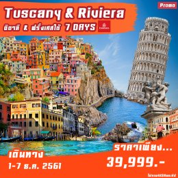 EURO13 ITALY(riviera)-FRANCE  7D4N