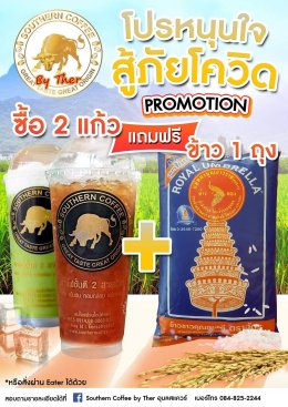 Southern Coffee By Ther จัดโปรฯหนุนใจสู้ภัยโควิด