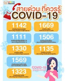 """รวมสายด่วนให้คำปรึกษา """"โควิด-19"""""""