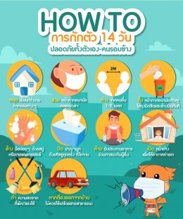 How to.. กักตัว 14 วัน ปลอดภัยทั้งตัวเอง และคนรอบข้าง