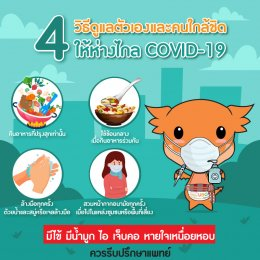 แนวทางการปฏิบัติเพื่อป้องกันตัวจากไวรัส COVID-19