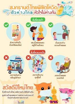สวัสดีวันสงกรานต์ 2563✨ สงกรานต์ไทยพิชิตโควิด