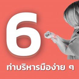 6 ท่าบริหารมือแบบง่ายๆที่ใครก็ทำได้!