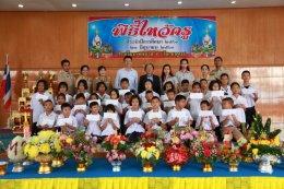 พิธีมอบทุนการศึกษา นักเรียนในโรงเรียนเทศบาล 9 (วัดเขาคูบา)