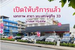 ฉลองเปิดสาขาหมู่บ้านเศรษฐกิจ 33 บางแค กรุงเทพฯ