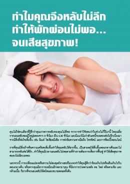 ทำไมคุณจึงหลับไม่ลึก ทำให้พักผ่อนไม่พอ...จนเสียสุขภาพ