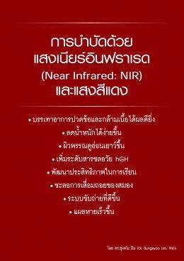 การบำบัดด้วย NIR และแสงสีแดง