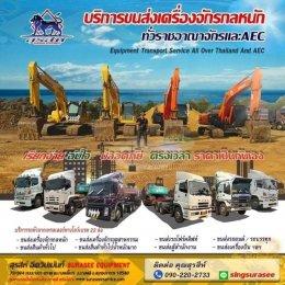 บริการรถเทรลเลอร์ รับจ้าง  เรามีทีมงานในการให้บริการ รถเทรลเลอร์ ขนย้าย ครอบคลุมการขนส่งในประเทศไทย รถเทรลเลอร์ พื้นเรียบ