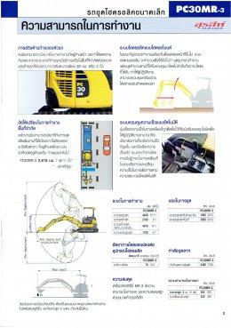ข้อมูลรถขุดมือหนึ่ง  KOMATSU PC30MR-3