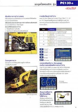 ข้อมูลรถขุดมือหนึ่ง  KOMATSU PC130-8