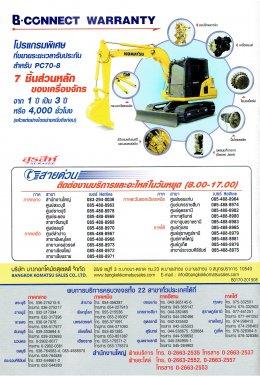 ข้อมูลรถขุดมือหนึ่ง  KOMATSU PC70-8