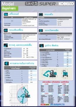 ข้อมูลรถแบคโฮมือหนึ่ง KOBELCO SK75-8