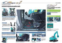 ข้อมูลรถแบคโฮมือหนึ่ง KOBELCO SK140LC-8 SuperX