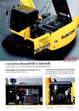 ข้อมูลรถแบคโฮมือหนึ่ง SUMITOMO SH210-5