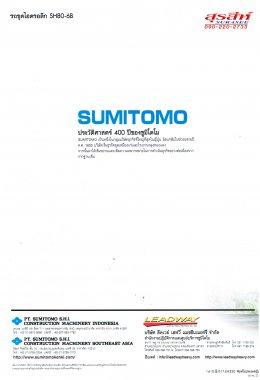 ข้อมูลรถแบคโฮมือหนึ่ง SUMITOMO SH80-6B
