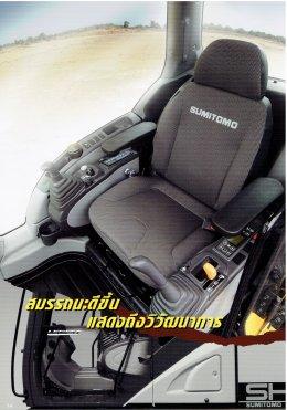 ข้อมูลรถแบคโฮมือหนึ่ง SUMITOMO SH350-6