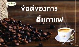 ข้อดีของการดื่มกาแฟ
