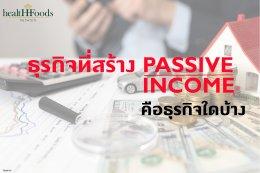 ธุรกิจที่สร้าง Passive income มีธุรกิจใดบ้าง