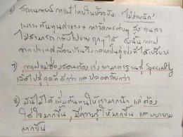LTLH ทางออกของกาแฟไทย (1) สิ่งที่เป็นไปไม่ได้นั้นเป็นไปได้