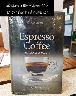 LTLH ทางออกของกาแฟไทย (10) : มองให้ลึกจะมองได้ไกล