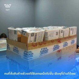 WPN mobile จำหน่ายสินค้า ราคาส่ง