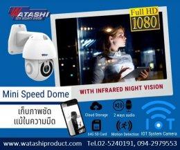 กล้องวงจรปิด รุ่น WIOT1009 Mini SpeedDome 2.0 MP APP WATASHI IOT