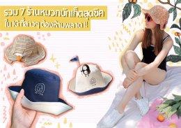 หมวกบัคเก็ตสุดชิคโหวตโดย นิตยสาร Nylon