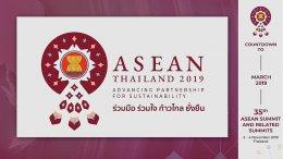 """สรุปประเด็นที่น่าสนใจใน """"การประชุมสุดยอดอาเซียน ครั้งที่ 35"""""""