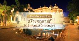 ครั้งแรกในประเทศไทย! สร้างคฤหาสถ์ให้เข้ากับเฟอร์นิเจอร์หลุยส์