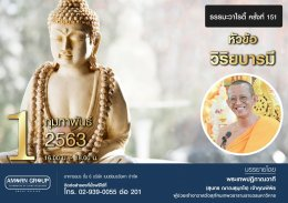 """EVENT & ACTIVITIES:  151st """"Dhamma Variety"""" with Amorn Group"""