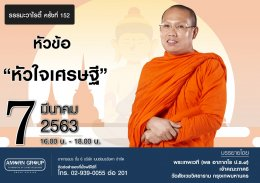 """EVENT & ACTIVITIES: 152st """"Dhamma Variety"""" with Amorn Group"""