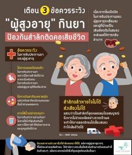 ผู้สูงอายุกินยาต้องระวัง