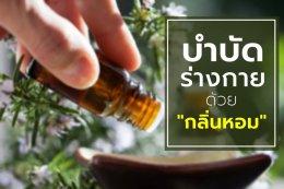 การใช้กลิ่นหอมบำบัด (Aroma Therapy) .