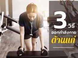 3 วิธีออกกำลังกาย ช่วยให้ดูเด็กกว่าวัย คืนความสดใส ต้านความแก่