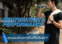 คุณมองข้ามเรื่องการดื่มน้ำไปรึเปล่า?