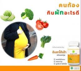 ท้องแล้ว กินผักอะไรดี