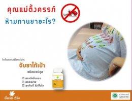 ยาต้องห้าม ของคุณแม่ตั้งครรภ์