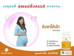 เหตุผลที่คุณแม่ตั้งครรภ์ควรทาน จับซาไท้เป้า ชนิดแคปซูล แบรนด์สือเว่ยปู่เจียวหนัง