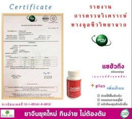 Certificate ผลิตภัณฑ์ แซฮัวทึงชนิดแคปซูล แบรนด์ ตังกุยพลัส