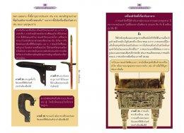 ประวัติศาสตร์ศิลปะจีนโดยสังเขป
