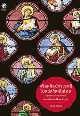 คริสตศิลป์กระจกสี โบสถ์คริสต์ในไทย
