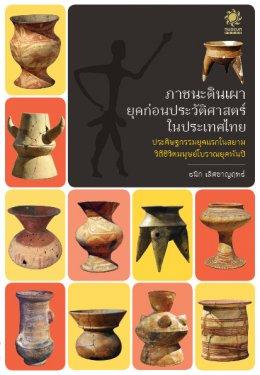 ภาชนะดินเผายุคก่อนประวัติศาสตร์ในประเทศไทย