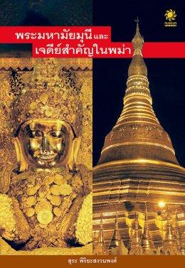 พระมหามัยมุนีและเจดีย์สำคัญในพม่า