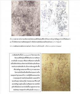 """ชมภาพจำลอง พุทธจิตรกรรม 600 ปี """"เก่าแก่ที่สุด"""" ในล้านนา"""