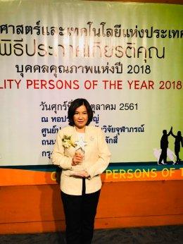 """""""บุคคลคุณภาพแห่งปี 2561"""" (Quality Person of the Year 2018)"""