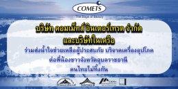 Comets ปันน้ำใจ ช่วยผู้ประสบภัยน้ำท่วม