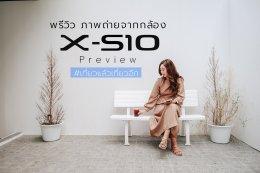 X-S10 Preview (ภาพถ่าย)