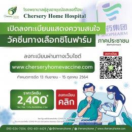 ลงทะเบียนวัคซีน Sinopharm กันยายน 2564 - Chersery Home