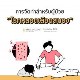 การจัดท่าสำหรับผู้ป่วยโรคหลอดเลือดสมอง The Senizens